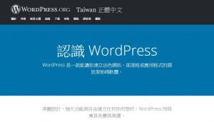 WordPress介紹