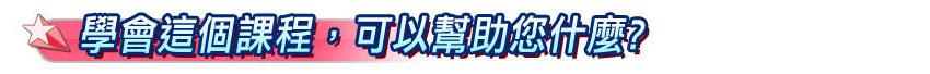 SEO課程,SEO優化課程,台南SEO優化課程