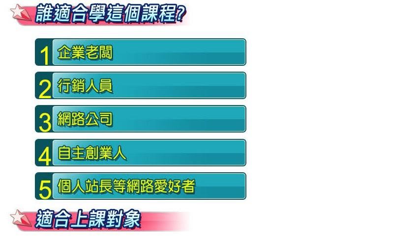 SEO課程,SEO優化課程,台南SEO課程
