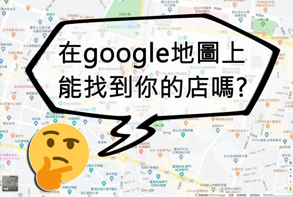 在google地圖上能找到你的店嗎?