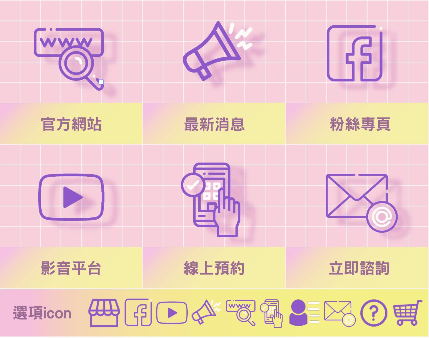 Line@選單範例-版型樣式5
