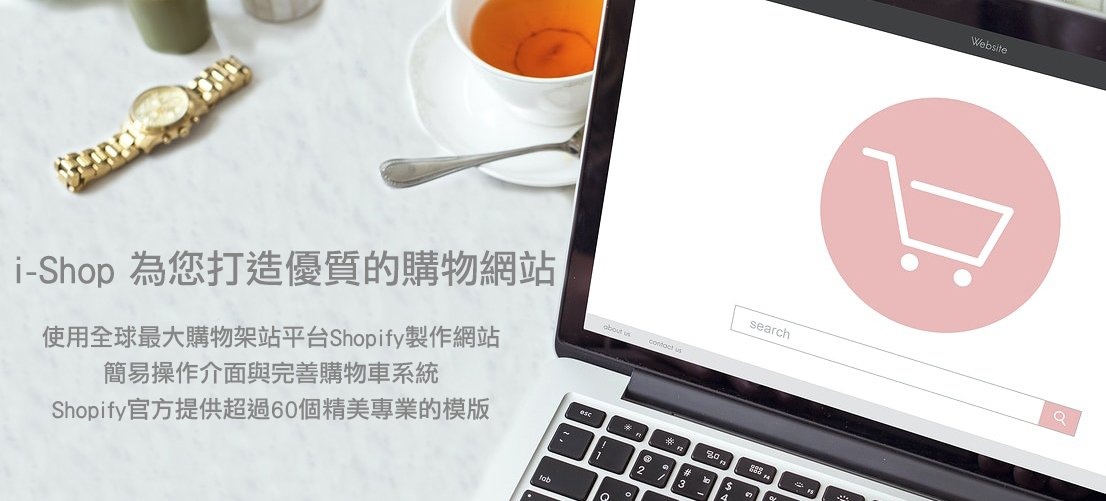 i-Shop為您打造優質的購物網站
