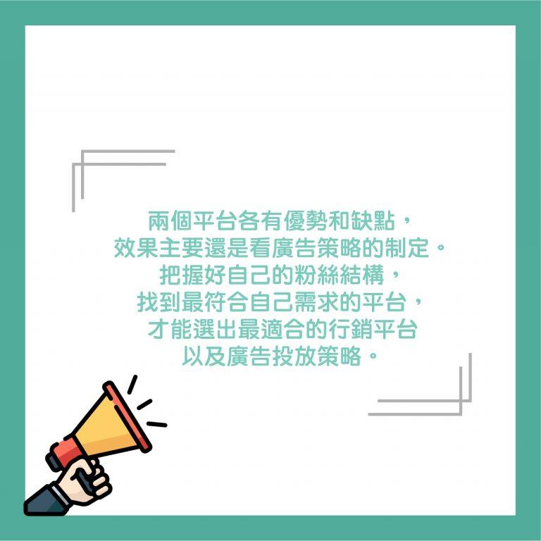 LINE@和臉書粉絲專頁各有優勢和缺點
