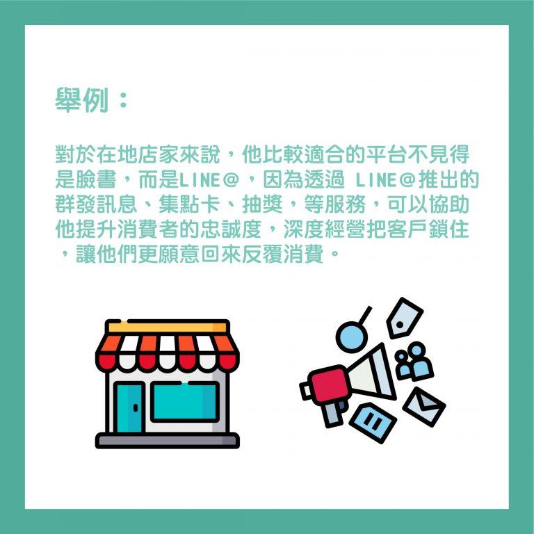 在地店家適合LINE@深度經營留著客戶