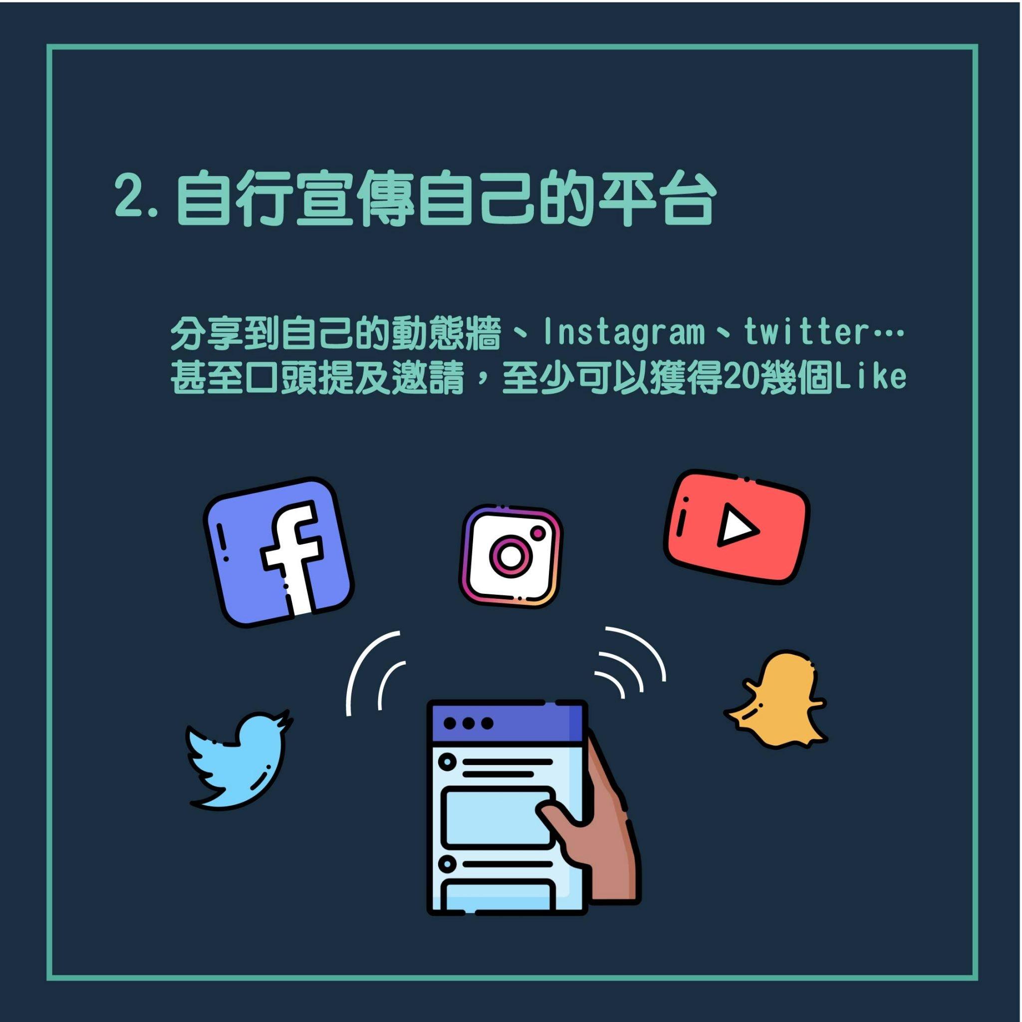 2. 自行宣傳自己的平台
