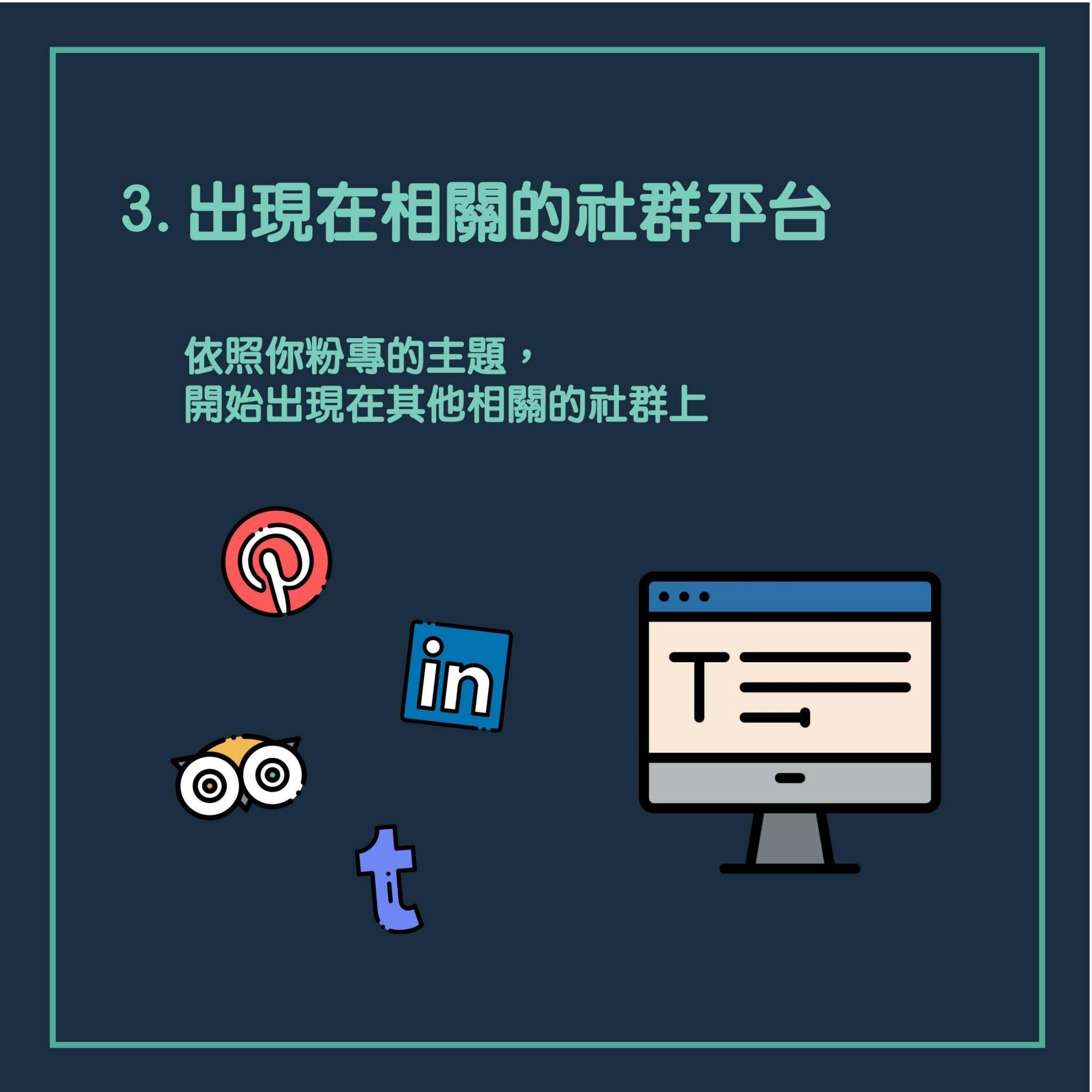 3. 出現在相關的社群平台