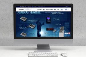 行銷案例-丞禹科技有限公司