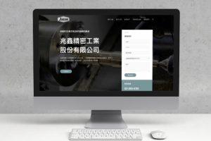 行銷案例-兆鑫精密工業股份有限公司