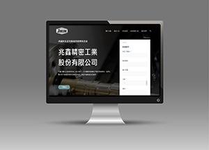網頁設計-兆鑫精密工業
