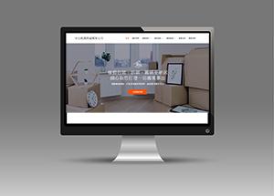網頁設計-台北桃園倉儲搬家公司