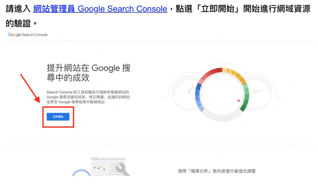 協助安裝Google Search Console  行銷好夥伴  整合行銷  里揚數位行銷公司 台南
