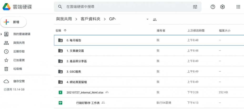 行銷好夥伴客戶專屬雲端資料夾 整合行銷 里揚數位行銷公司 台南